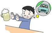 飲酒運転禁止・防止、飲酒事故防止