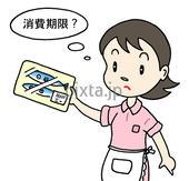 消費期限・賞味期限・食品衛生・食の安全