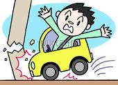 自動車事故・交通事故・自動車保険・車保険