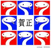 蛇・巳・巳年・白蛇・干支・十二支・赤・青