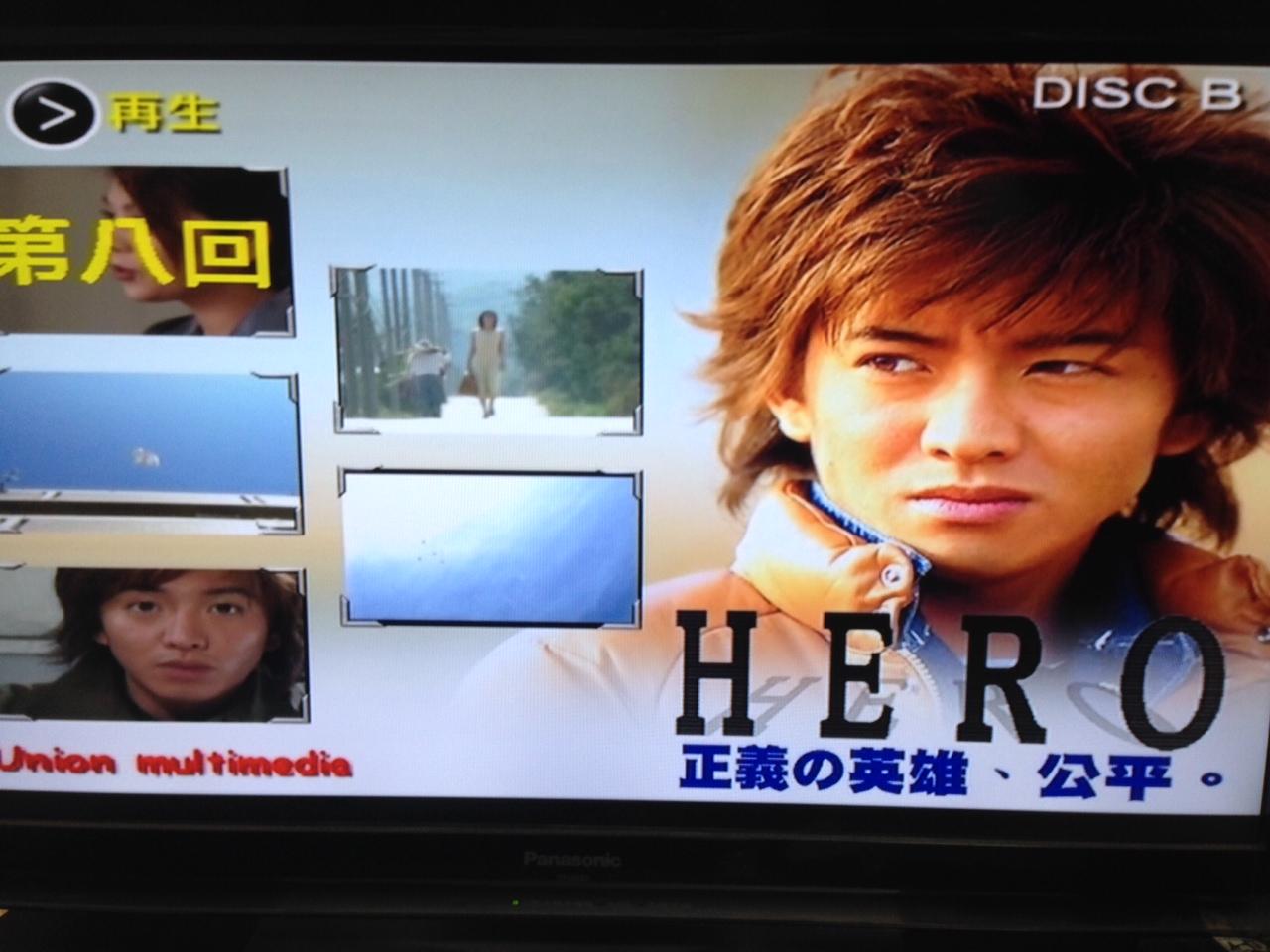 HERO (テレビドラマ)の画像 p1_34