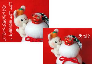 kagamimoti_rabbit2.jpg