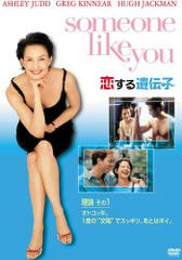 恋する映画
