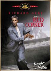 redcorner