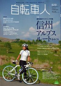jitenshajin2010summer.jpg