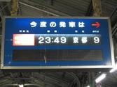 京都へ向け発車