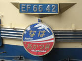 EF66-42号機と併結HM