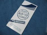 乗車証明書表紙