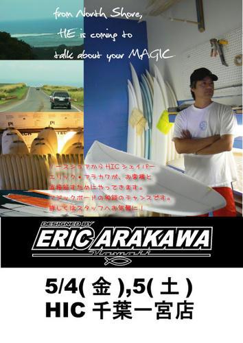 eric_coming