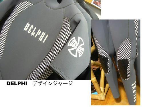 DELPHIデザインジャージ