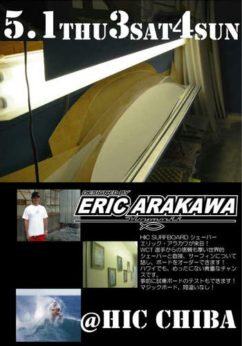 エリック・アラカワ来日