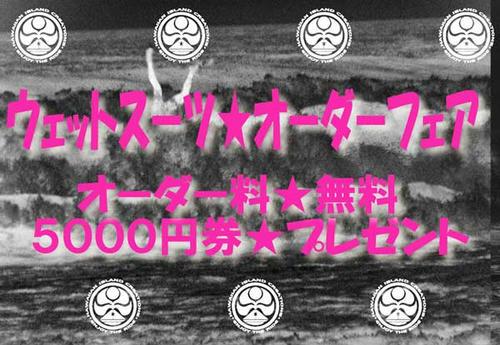 0809秋冬ウェットスーツオーダーフェア