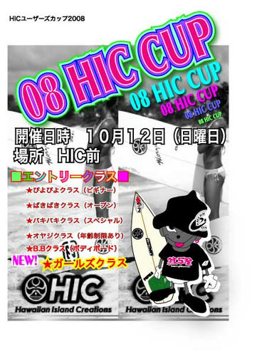 08HIC-CUP