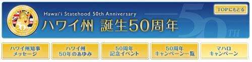 ハワイ50周年