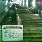 画像:土合駅下りホーム階段
