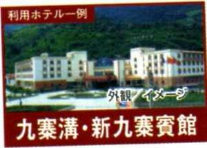 画像:新九寨溝賓館外観イメージ