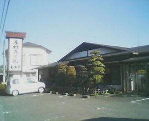 画像:大井戸 外観