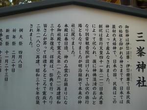 画像:三峯神社のいわれの看板