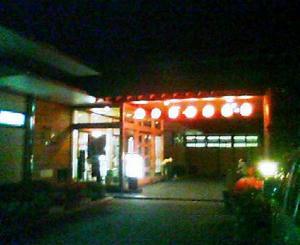 画像:大滝温泉遊湯館外観