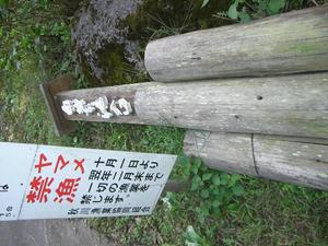 画像:白岩の滝入り口