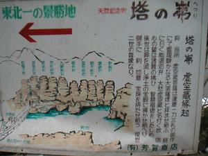 画像:塔のへつり 看板