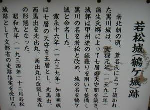 画像:鶴ヶ城 案内板