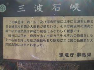 画像:三波石峡 案内板
