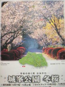 画像:城峯公園 ポスター