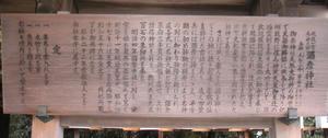 画像:弥彦神社 案内板