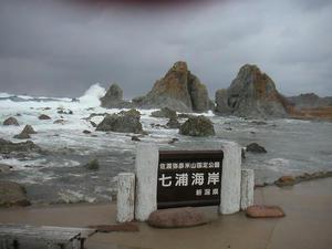 画像:七浦海岸 夫婦岩