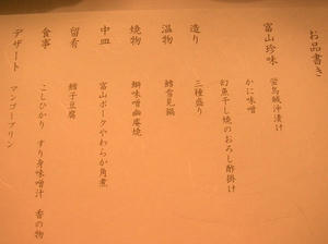 画像:名鉄トヤマホテル 夕食 メニュー