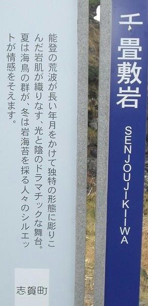 画像:巌門 千畳敷岩 案内板
