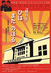 映画「朝日座 ひは また のぼる」