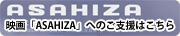 映画「asahiza 朝日座」へのご支援はこちら