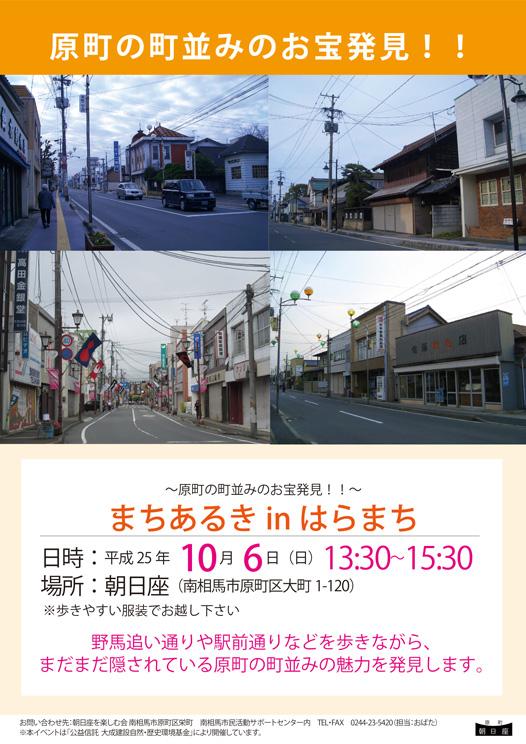 【ポスター画像】平成25年10月6日 まちあるきin原町