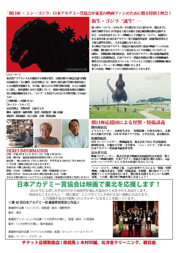 『シン・ゴジラ』ポスター裏(クリックで拡大)