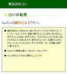 sengoku_uranai.jpg