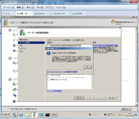 20111003_hyper-v_on_vmware_workstation8.png