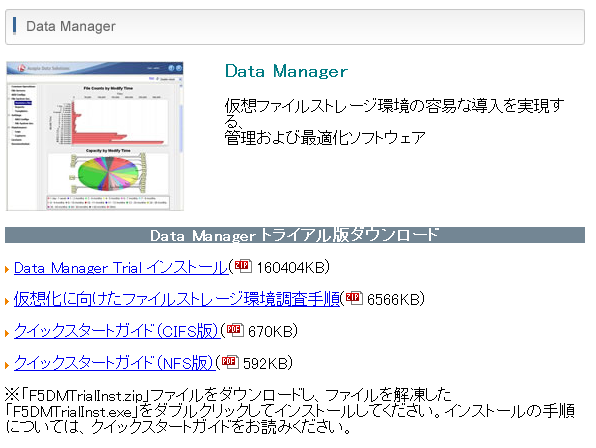 20111015_f5_data_manager_jp_download.png
