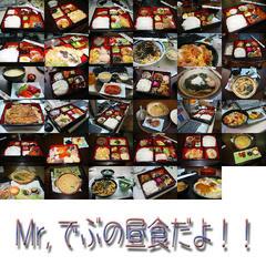 Mr,でぶの昼食だよ!!