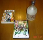 kamiwaza&sake&book
