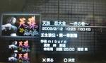tenchu_shinobitaizen_1a