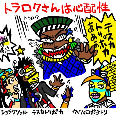 岡田あーみん風アステカ