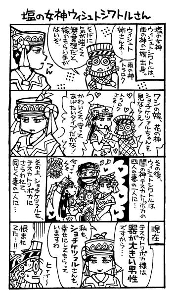 塩女神ウィシュト四コマ