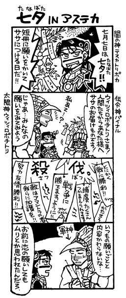 七夕インアステカ