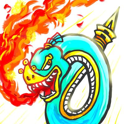 マジメな火の蛇