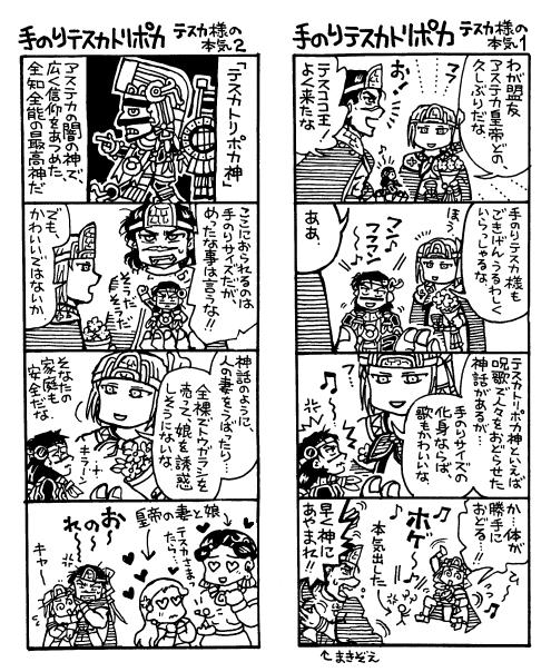 手乗りテスカ様漫画4