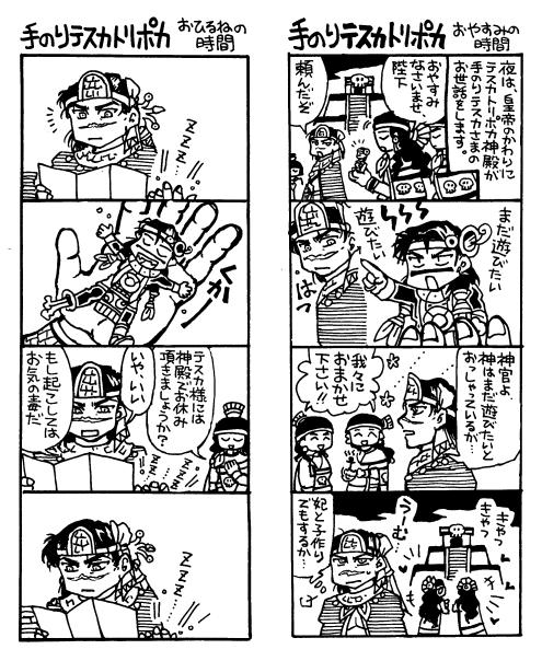 手乗りテスカ様漫画3
