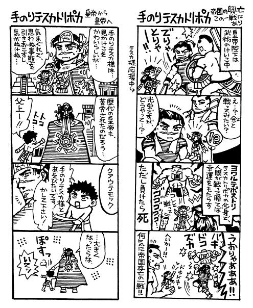 手乗りテスカ様漫画5