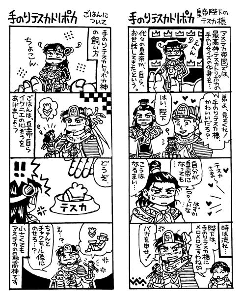 手乗りテスカ様漫画1